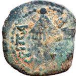 Encuentran moneda con inscripción del rey Agripa, citado en la Biblia